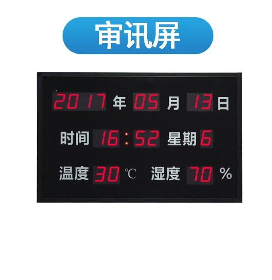 巨聯(JULIAN)審訊室溫 濕度 顯示屏 公檢法LED高清萬年歷 70x50厘米